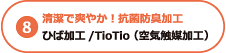 清潔で爽やか!抗菌防臭加工。ひば加工/TioTio (空気触媒加工)