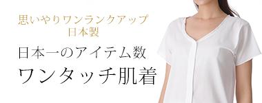 日本一のアイテム数 ワンタッチ肌着