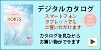 神戸生絲 KOBES デジタルカタログ vol.22