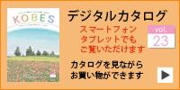 神戸生絲 KOBES デジタルカタログ vol.23