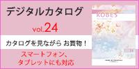 神戸生絲 KOBES デジタルカタログ vol.24