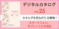 神戸生絲 KOBES デジタルカタログ vol.25