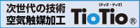 次世代の技術 空気触媒加工 TioTio