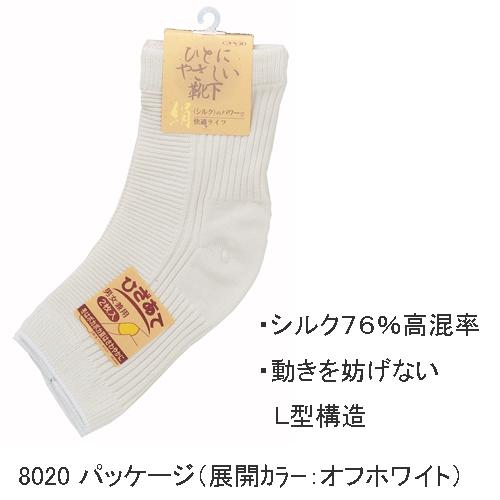 シルクひざあて・2枚組(品番8020)日本製
