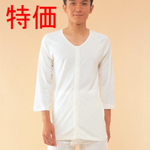 コベス・ワンタッチ肌着 前開きシャツ7分袖(ひば加工 抗菌)<紳士>マジック式 [HV601]