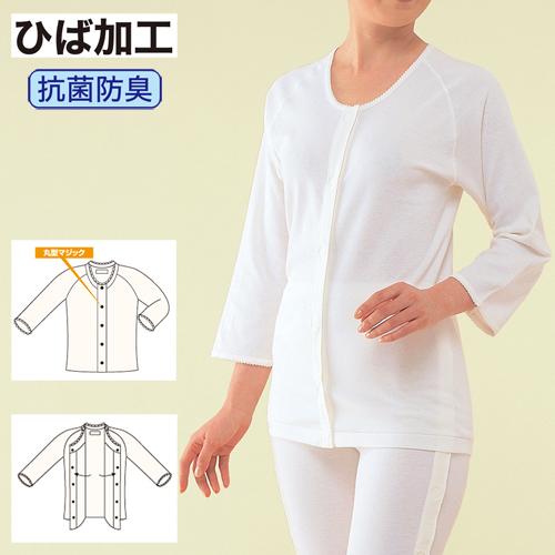 コベス・ワンタッチ肌着 前開きシャツ7分袖(抗菌)<婦人>マジック式 [HV203]