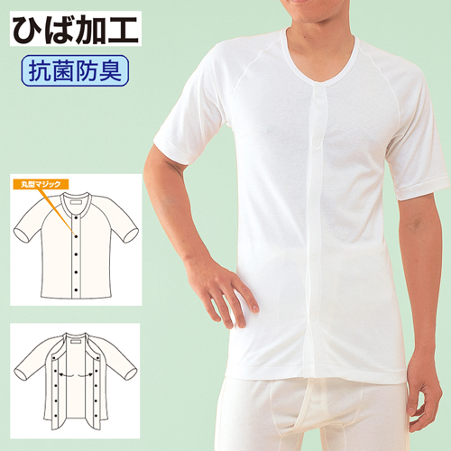 コベス・ワンタッチ肌着 前開きシャツ5分袖(抗菌)<紳士>マジック式 [HV202]