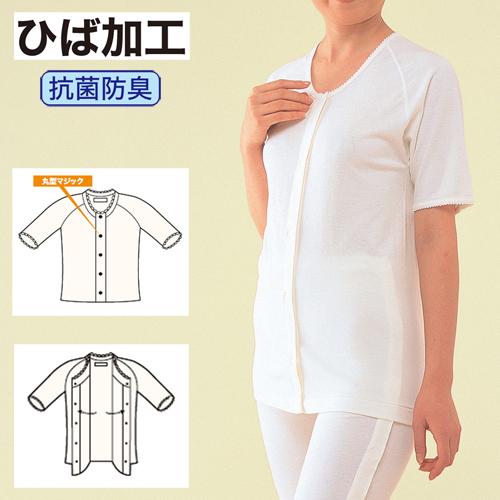 コベス・ワンタッチ肌着 前開きシャツ5分袖(抗菌)<婦人>マジック式 [HV204]