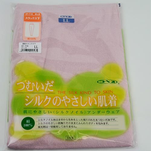 シルクノイル肌着 スラックス下  シルク100% 日本製