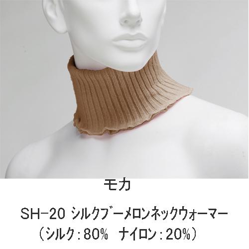 シルクブーメロン ネックウォーマー 日本製