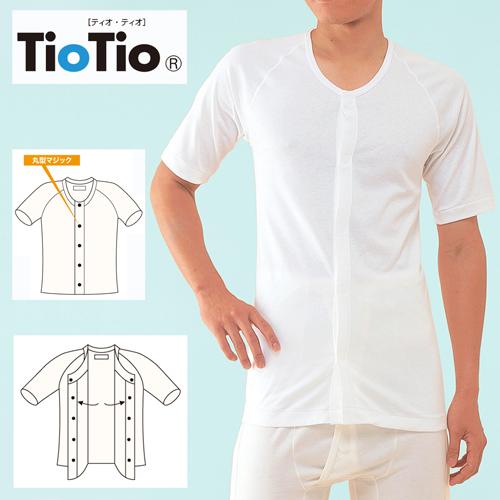 ワンタッチ肌着 前開き半袖<紳士> マジック式 無蛍光生地 TioTio抗菌加工