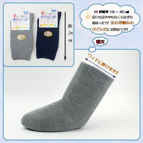 超ゆったり大きな靴下 <紳士> むくみ用 特大サイズ 毛混 秋冬用 日本製