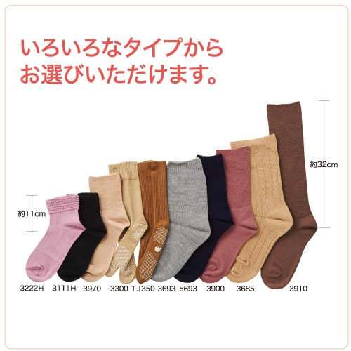 超ゆったり大きな靴下 <婦人>むくみ用 特大サイズ 毛混 秋冬用 日本製