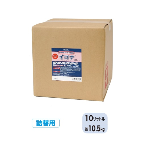 コベス「イコナ」アルコール除菌剤 10リットル 業務用大容量タイプ (つめかえ用)