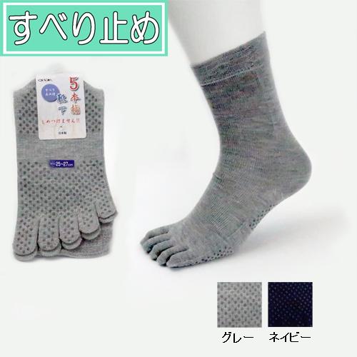 ゆったり5本指 滑り止めソックス <紳士> 足口ゆったり 日本製