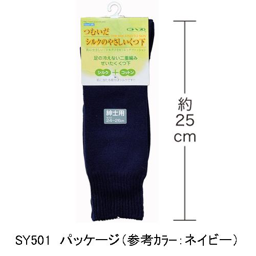 シルク+コットン二重編靴下 <紳士> 肌側シルク 日本製