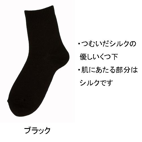 シルク+コットン二重編靴下 <婦人> 肌側シルク 日本製
