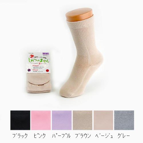極上しめつけません 綿混ソックス <婦人> 綿混 春夏用 日本製