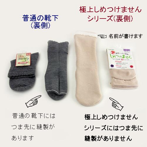 極上しめつけません 毛混ソックス <婦人> 毛混 秋冬用 日本製