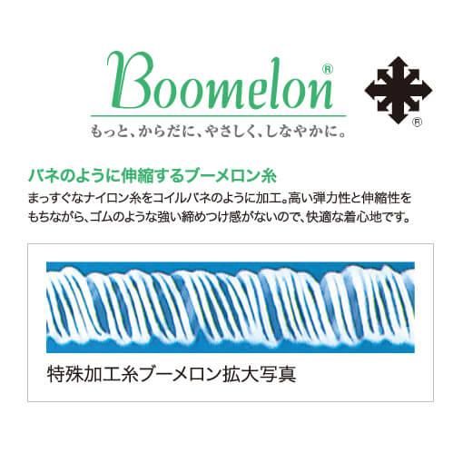 シルクブーメロン腹巻き  日本製
