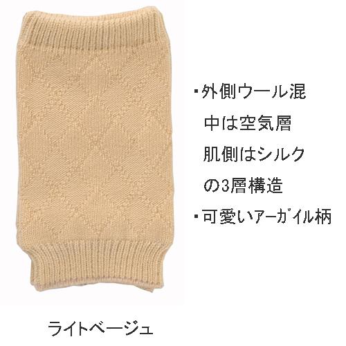 シルク+ウール Wあったかサポーター 足首/ひじ兼用 2枚組 日本製