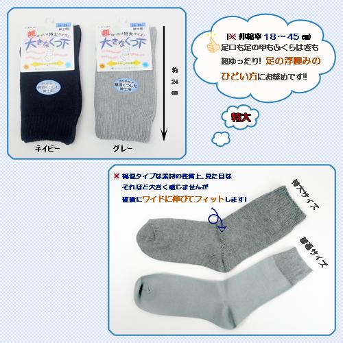 超ゆったり大きな靴下 <紳士> むくみ用 特大サイズ 綿混 春夏用 日本製