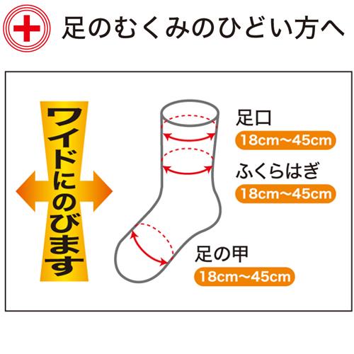 超ゆったり大きな靴下 <婦人> むくみ用 特大サイズ 綿混 春夏用 日本製