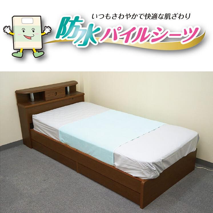 防水ソフトパイルシーツ (無地) 日本製