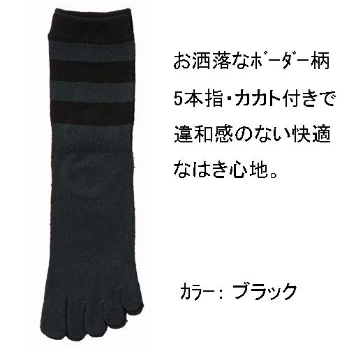 シルク5本指ソックス <紳士> ボーダー柄 日本製