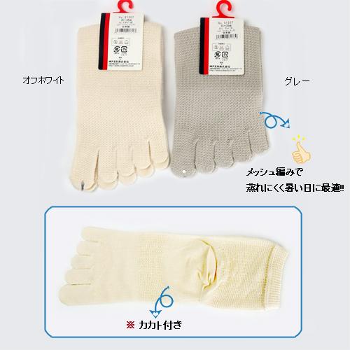シルクメッシュ 5本指ソックス <紳士> 日本製