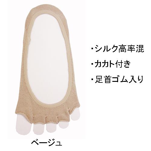 シルク5本指パンプスイン ゆび先なしタイプ <婦人> 日本製