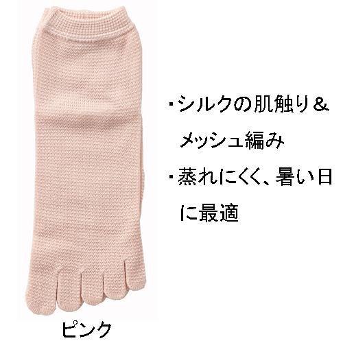 シルク混メッシュ 5本指ソックス <婦人> 日本製