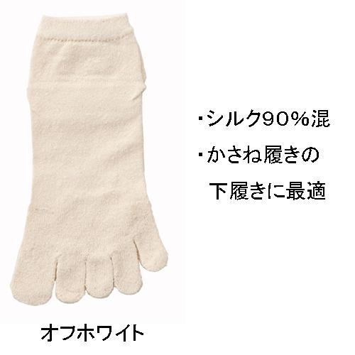 シルクかさねてはく薄手 5本指くつ下 <婦人>高混率90%