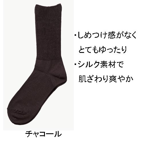 シルク混楽らくソックス <紳士>しめつけません 日本製