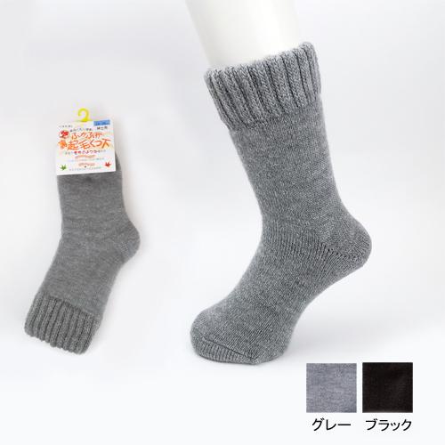 ふかふか裏起毛靴下 <紳士>毛混 秋冬用 日本製