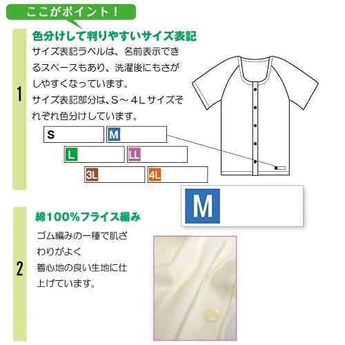 国産U首長袖肌着<共用> 大きいサイズ 日本製