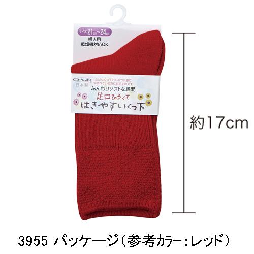 足口ひろくてはきやすい靴下 <婦人> 日本製
