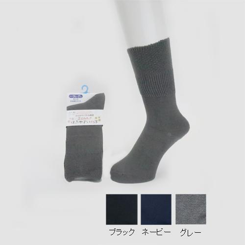 足口ひろくてはきやすい靴下 <紳士>通年用 日本製