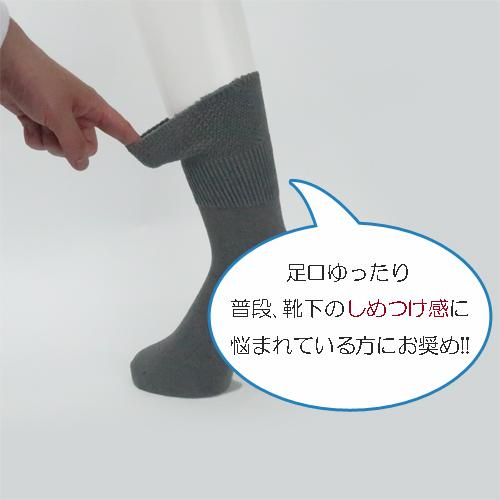 紳士用 足口ひろくてはきやすい靴下
