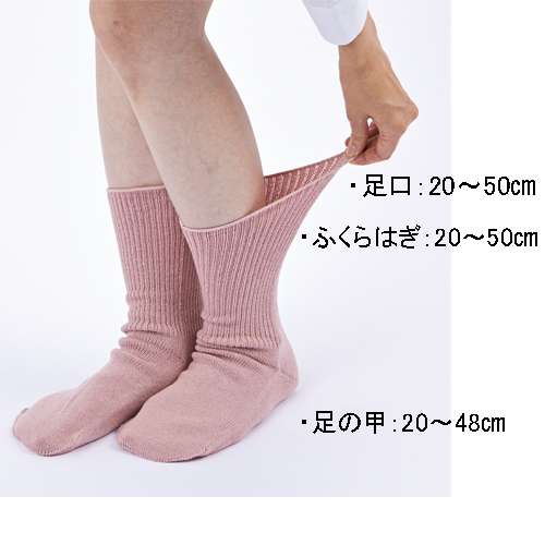 極上しめつけません特大サイズ <男女共用> つま先無縫製  日本製