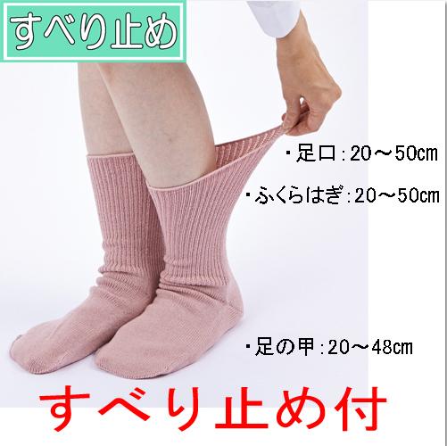 極上しめつけません特大サイズ <男女共用> すべり止め付き つま先無縫製  日本製