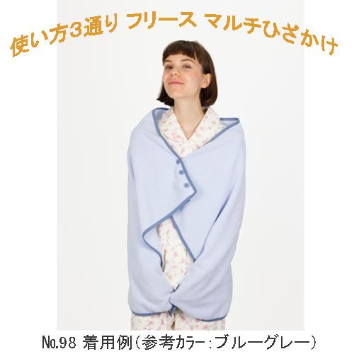 フリース マルチひざかけ (ひざ掛け・肩掛け・腰巻き) 日本製