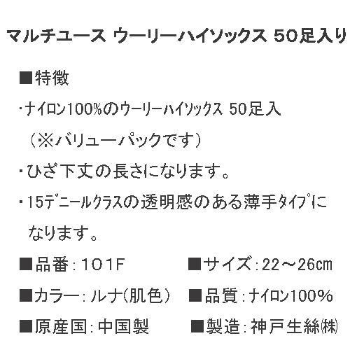 お買い得 マルチユース・ウーリーハイソックス50足(100枚)入り バリューパック
