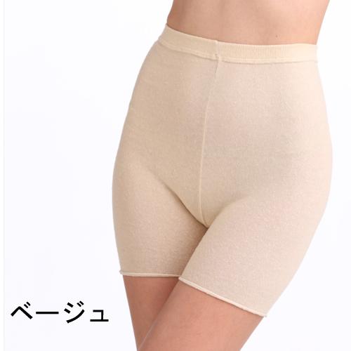 冷えとり肌着 肌側シルク 重ねばきパンツ1分丈 限定商品 日本製