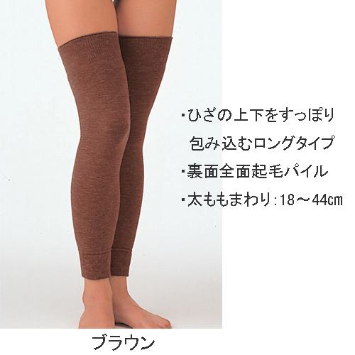 ひざロングカバー  2枚組 日本製