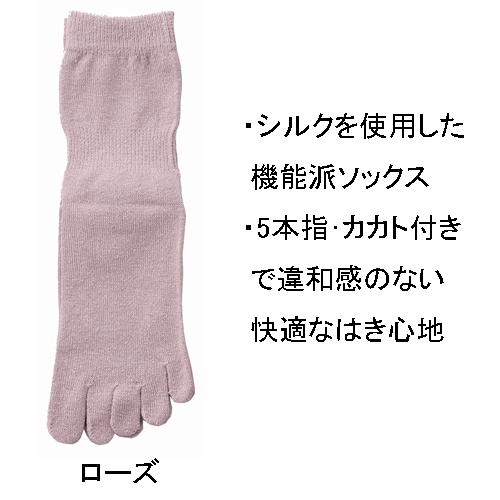 シルク混 5本指ソックス <婦人>(品番3190)日本製