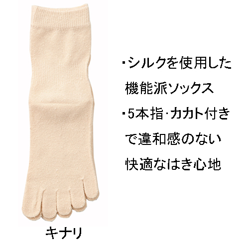 シルク混 5本指ソックス <婦人>