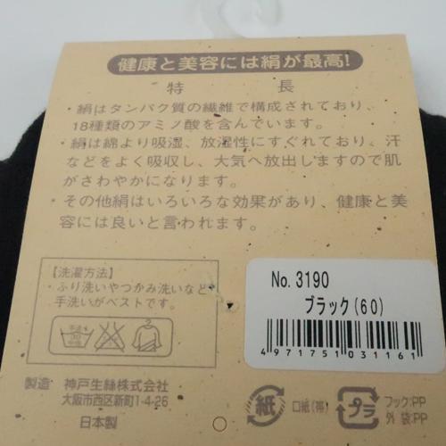 シルク混 5本指ソックス <婦人>  日本製