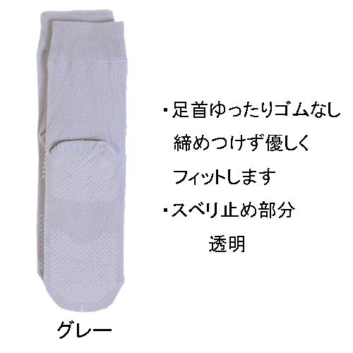 ゴム無しすべり止めソックス <紳士> 綿混 春夏用 日本製