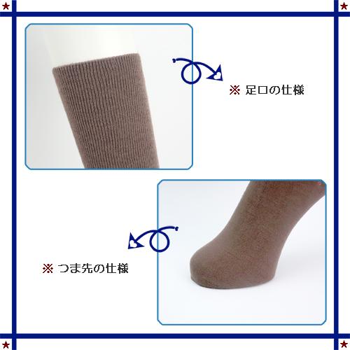 ふくらはぎ楽らくソックス <紳士> 毛混 秋冬用 日本製